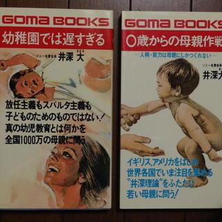 2冊組です。 1冊目: 幼稚園では遅すぎる-真の幼児教育とは何か ...