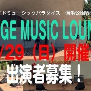 <出募> 4/29(日)ベイサイドミュージックパラダイス...