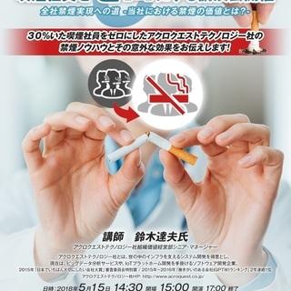 喫煙社員をゼロにする講演会