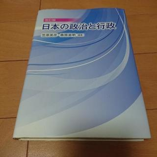 日本の政治と行政【改訂版】