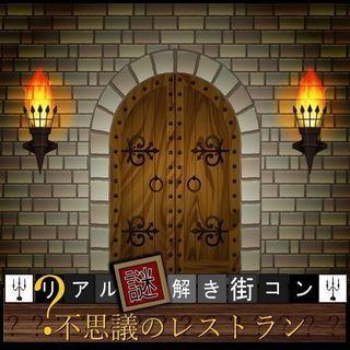 【リアル謎解き街コン】☆不思議のレストラン京都vol.20