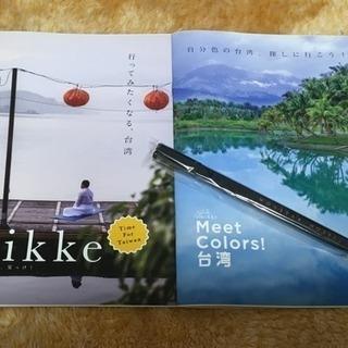 台湾 パンフレット 2冊 ボールペン セット