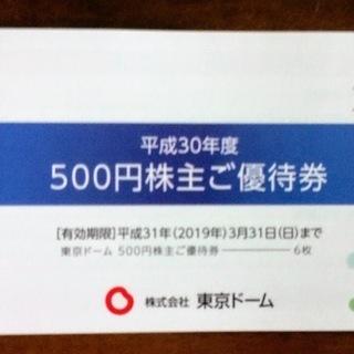 ★東京ドーム 株主優待券 500円券×6枚 3000円分 ( 後楽...
