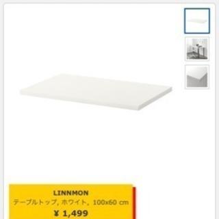 IKEAテーブル&脚セット