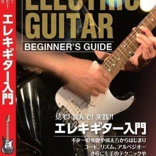 未開封新品 KC 教則DVD エレキギター用 KDE-100