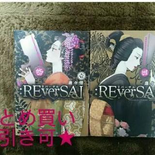 【漫画】REverSAL
