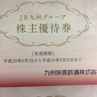 JR九州グループの割引券