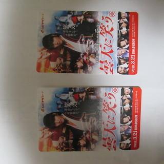 [曇天に笑う」映画チケット(ムビチケ) 1枚 (2枚有り)郵送可