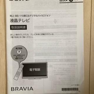 ソニー液晶テレビ32ex550、美品。