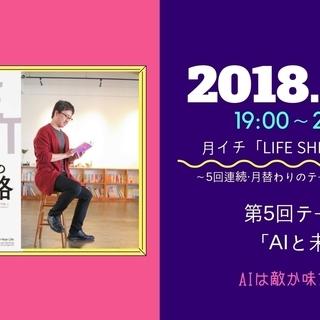 7/13 【第5回:AIと未来】月イチ「LIFE SHIFT」読書...
