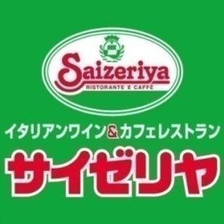 4/1(日)15時~サイゼリヤ長野駅前オフ会