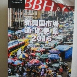 BBH 新興国市場通貨便覧2016