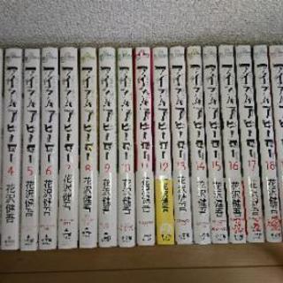 (古本)アイアムアヒーロー 全22巻セット+1