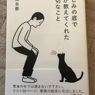 悲しみの底で猫が教えてくれた大切なこと 本