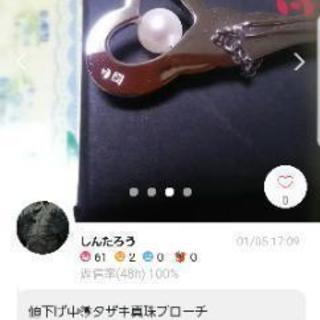 田崎真珠ブローチ