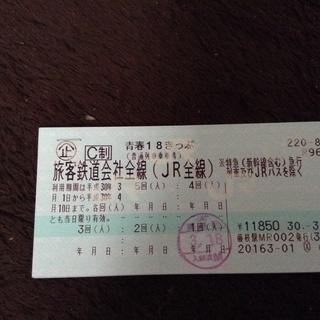 18切符シェア 2回分