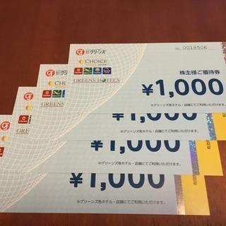 価格見直し ホテル宿泊4,000円割引券(株主優待券)