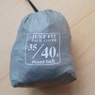 mont・bell(モンベル)パックカバー/グレー