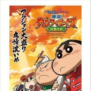 映画 クレヨンしんちゃん 爆盛!カンフーボーイズ ~拉麺大乱~  ...