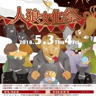 人狼文化祭2018