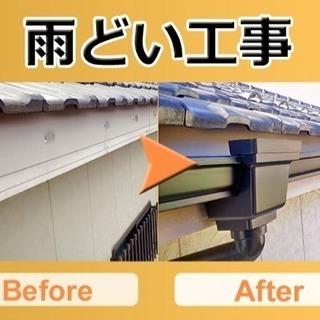 ■雨樋、カーポート修理致します■