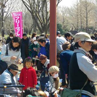 ◎「4月15日(日)都立小金井公園」フリーマーケット開催◎