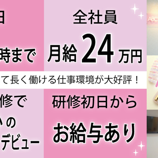 【ネイリスト月給24万円〜】福利厚生充実サロン♪社保完備&ボーナス...