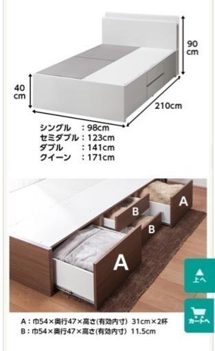 ベッド ニトリ 収納