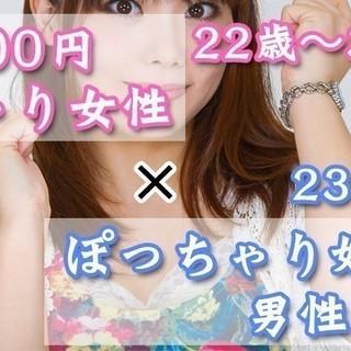 4月1日(日) 『天神』恋愛ボードゲームが基準!【女性:22歳〜3...