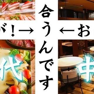 4月5日(木) 『渋谷』カジュアルに出会える20代中心着席コン【肉...
