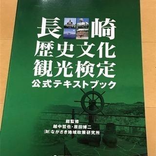 長崎歴史検定 公式 2009年版