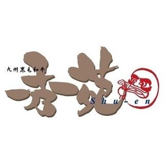 焼肉店・アルバイト大募集