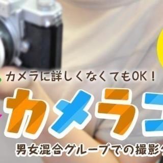 カメラコン★【34~49歳】4月22日(日)10時15分★★名駅近...