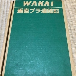 WAKAI 垂直プラ連結釘