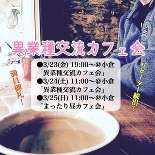 小倉で異業種交流カフェ会 3/24(金)〜25(日)
