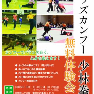 キッズカンフー・少林拳  無料体験会を開催します!
