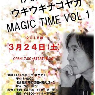 伊藤銀次のウキウキナゴヤカMAGIC TIME VOL.1