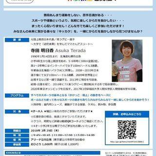 SPORTS×KiKKAKE@立川 体験教室開催!