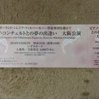 ピアノ・コンチェルトと夢の出会い 大阪公演 チケット