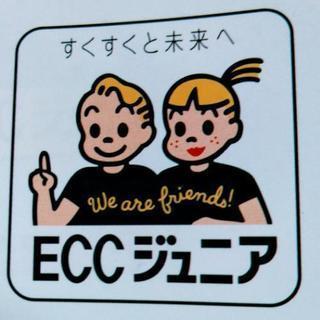 ECCジュニア エルシャンテ追浜教室