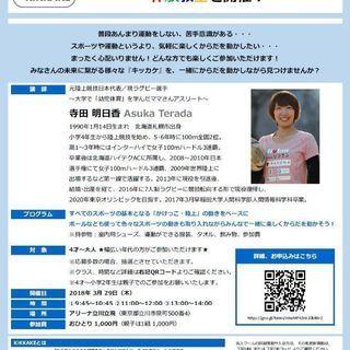 3/29(木)SPORTS×KiKKAKE@立川 体験教室…