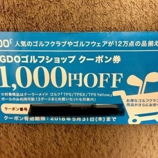 GDOゴルフショップクーポン 1,000円OFF