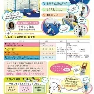 ✨入会募集中✨子供専用スポーツクラブ