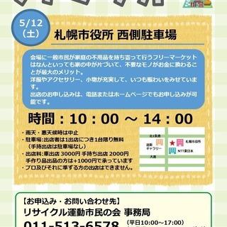 フリーマーケット in 札幌市役所...