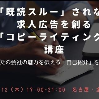 4/12 「既読スルー」されない求人広告を創る コピーライティング講座