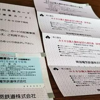 南海 株主優待乗車カード(6回乗車分)・みさき公園入園割引券3枚