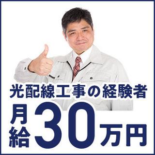 月30万~!光配線の経験者の方はぜひご覧ください(^^)/
