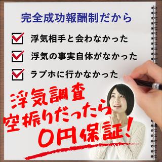 ラブホ浮気証拠が取れるまで30日間料金0円で浮気調査&定額制20万...