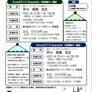 ●締切間近● 4月開講!【Word】MOS2013 対策講座