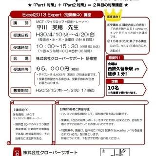 ●1ランク上の資格試験● 4月開講!【Excel】MOS2013 ...